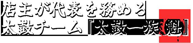 sakigake_h_2
