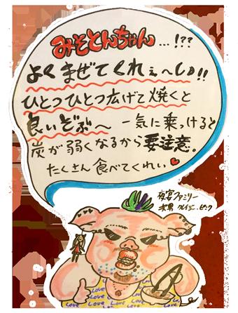 top_misotonchan02