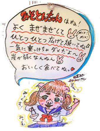 top_misotonchan03
