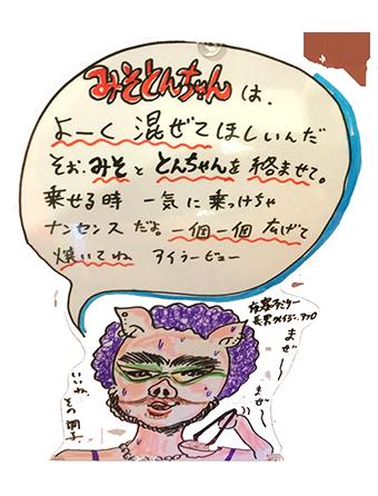 top_misotonchan04