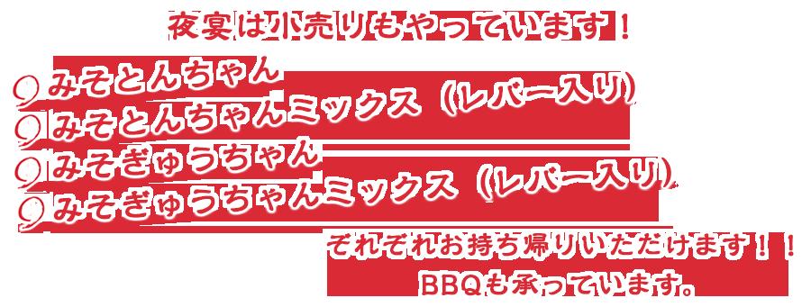 top_misotonchan_omochikaeri